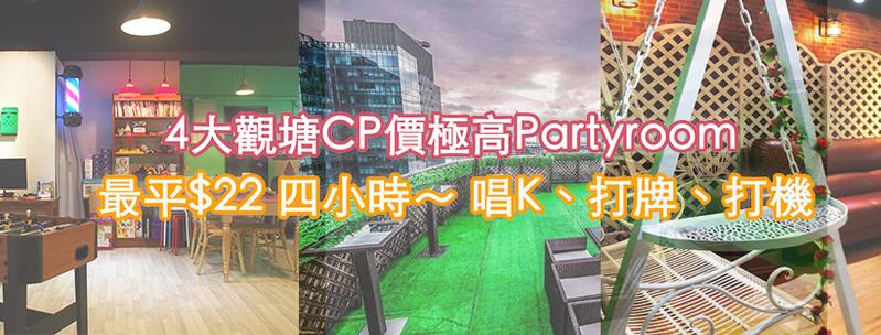 Hong Kong hk 香港 玩樂活動 4大觀塘精選 CP值高嘅 Party Room 適合 0 至 100 人