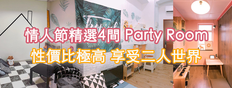 情人節精選4間Party Room hk hong kong 香港 玩樂活動
