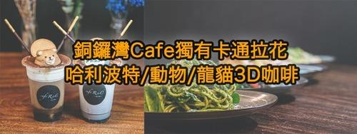 銅鑼灣Cafe獨有卡通拉花 – 哈利波特/動物/龍貓3D咖啡! hk hong kong 香港 玩樂活動