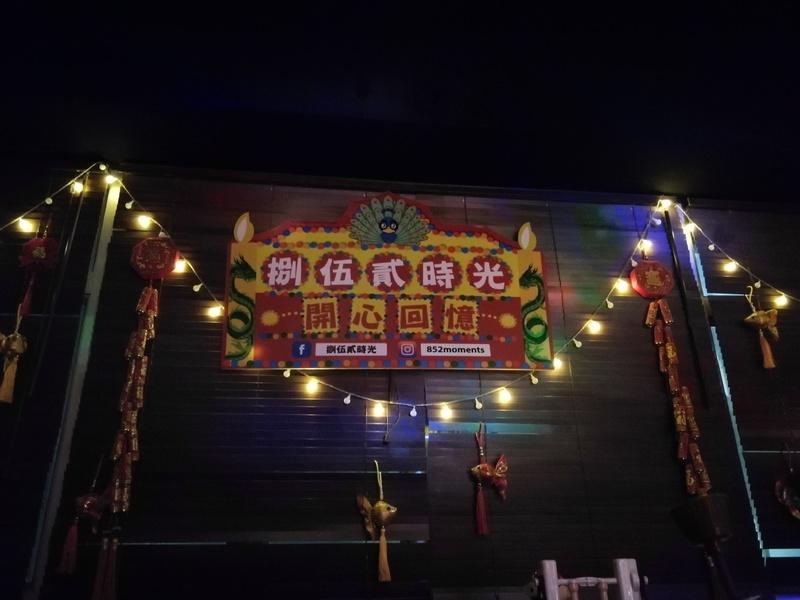 Party Room 觀塘 Hong Kong hk 香港 玩樂活動 852 Moments 適合 8 至 25 人