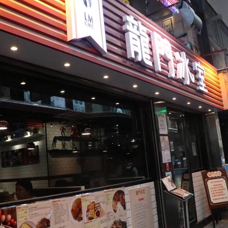 美食推介 尖沙咀 Hong Kong hk 香港 玩樂活動 龍門冰室:Fushion 美食 X 選擇包羅萬有 適合 1 至 10 人