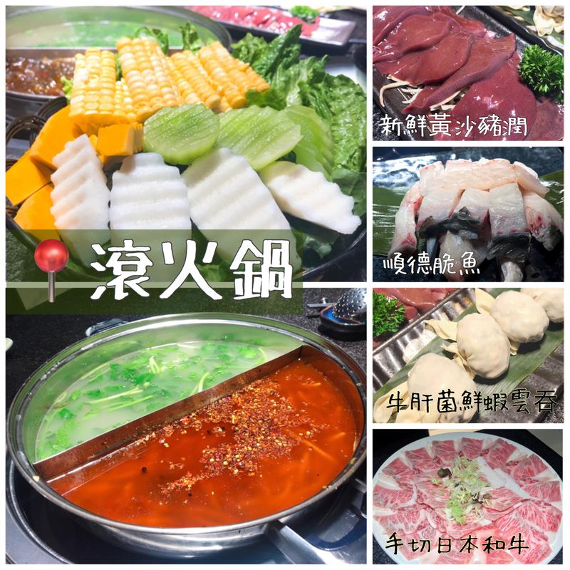 Foodie 食評 深水埗 Hong Kong hk 香港 玩樂活動 深水埗:座位寬敞的滾火鍋Rolling Hotpot 適合 2 至 6 人