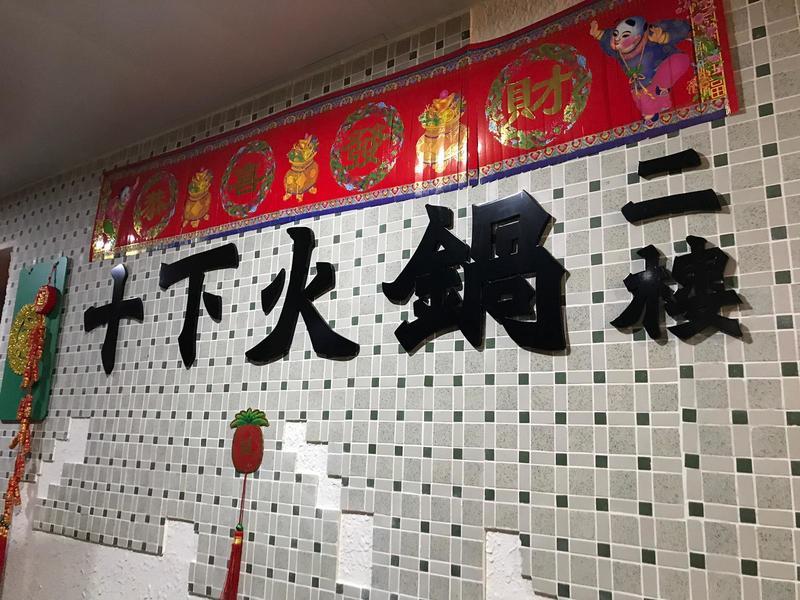 Foodie 食評 銅鑼灣 Hong Kong hk 香港 玩樂活動 銅鑼灣十下火鍋:去十下十下 適合 2 至 8 人