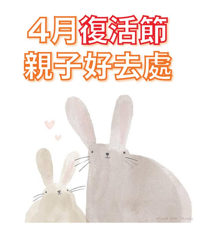 Hong Kong hk 香港 玩樂活動 復活節親子好去處 適合  至  人
