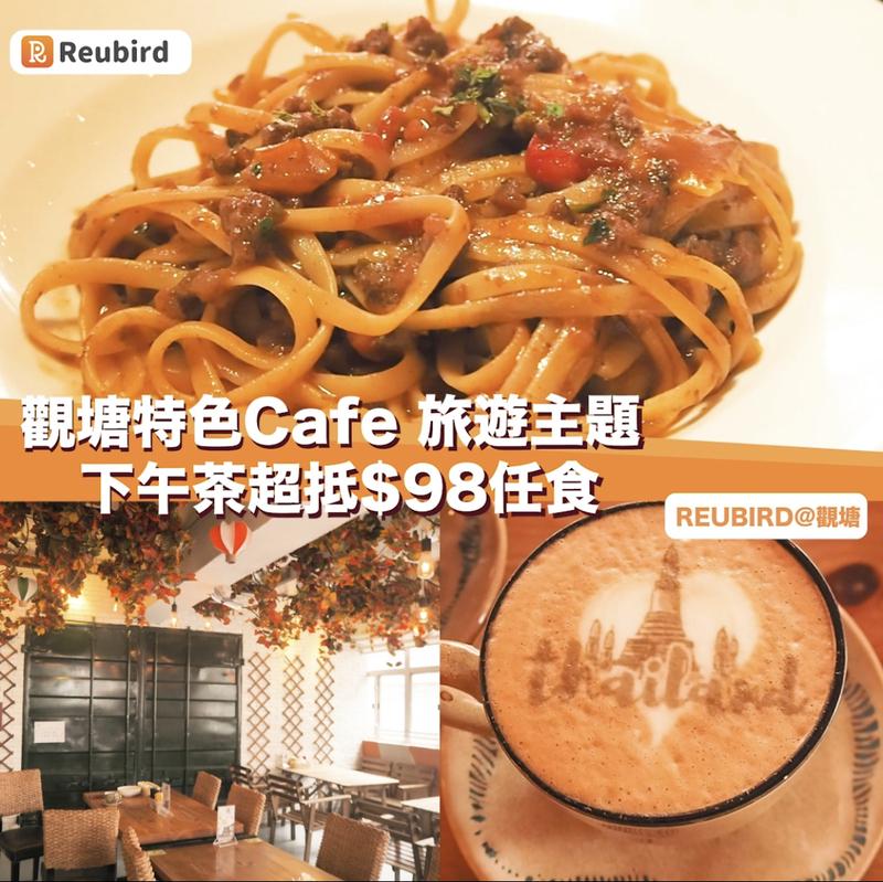 Hong Kong hk 香港 玩樂活動 觀塘工廈高質旅行主題Café - $98 下午茶放題任你食 適合  至  人