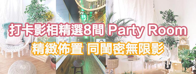 Hong Kong hk 香港 玩樂活動 【打卡影相好去處】 8間 Party Room 同閨密朋友無限影 適合  至  人