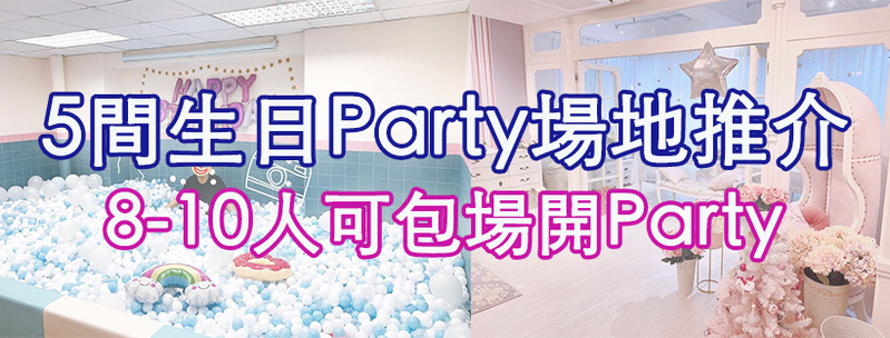 Hong Kong hk 香港 玩樂活動 5間生日Party場地推介 適合  至  人