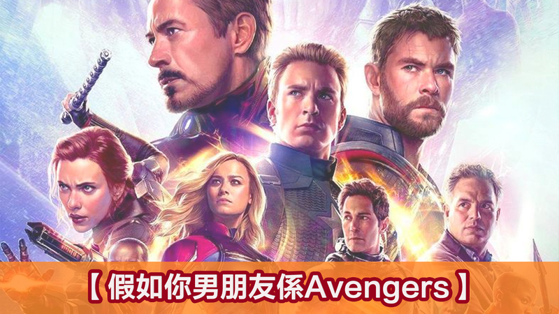 Hong Kong hk 香港 玩樂活動 假如你男朋友係Avengers 適合  至  人