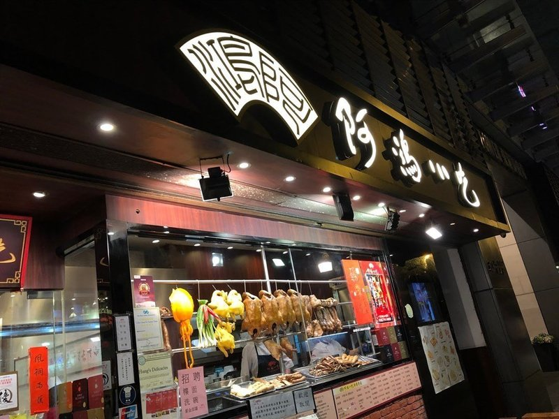 Hong Kong hk 香港 玩樂雜誌 【觀塘好去處】5間觀塘餐廳食Lunch好推介 - 又抵食又好味