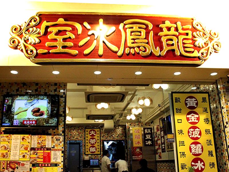 聚會Cafe 天后 Hong Kong hk 香港 玩樂活動 龍鳳冰室 (大坑) 適合 0 至 100 人