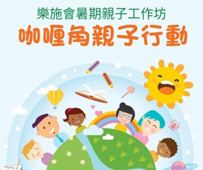 暑期親子工作坊  Hong Kong hk 香港 玩樂活動 賽馬會「世界小小公民」教育計劃:咖喱角親子行動 適合 1 至 24 人