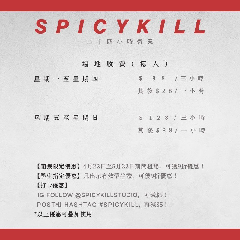 Party Room 葵涌 Hong Kong hk 香港 玩樂活動 Spicy Kill Studio 適合 8 至 50 人