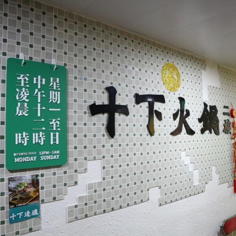火鍋 / 雞煲 銅鑼灣 Hong Kong hk 香港 玩樂活動 十下火鍋(Suppa) 適合 0 至 100 人