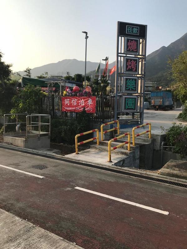 BBQ場地 大埔 Hong Kong hk 香港 玩樂活動 同信士多 BBQ 適合 4 至 100 人