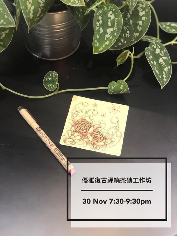 藝術體驗-手作工作坊 紅磡 Hong Kong hk 香港 玩樂活動 優雅復古禪繞茶磚工作坊 適合 1 至 10 人