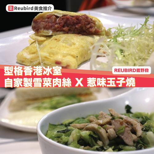 美食推介 尖沙咀 Hong Kong hk 香港 玩樂活動 場地 龍門冰室:Fushion 美食 X 選擇包羅萬有 適合 1 至 10 人