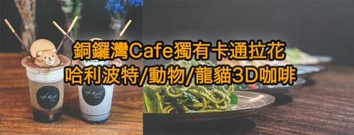Hong Kong hk 香港 玩樂活動 場地 銅鑼灣Cafe獨有卡通拉花 - 哈利波特/動物/龍貓3D咖啡! 適合 0 至 100 人