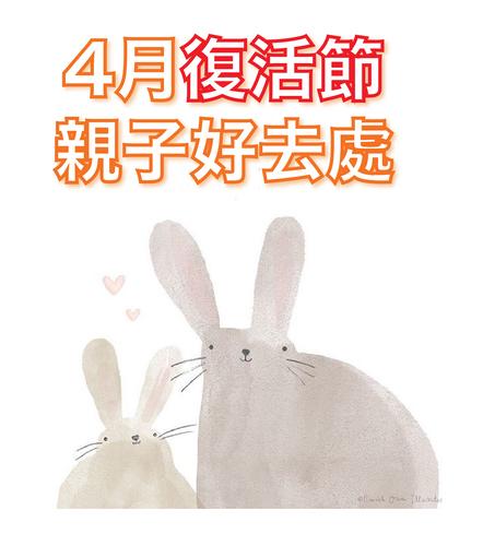 復活節親子好去處 hk hong kong 香港 玩樂活動
