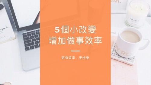 Hong Kong hk 香港 玩樂活動 場地 5個小改變 增加做事效率! 適合 0 至 100 人