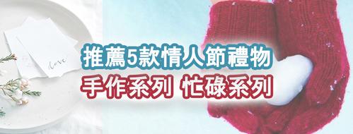 Hong Kong hk 香港 玩樂活動 場地 推薦5款情人節禮物 適合 0 至 100 人