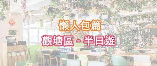 Hong Kong hk 香港 玩樂活動 場地 懶人包篇 - 觀塘半日遊 適合  至  人