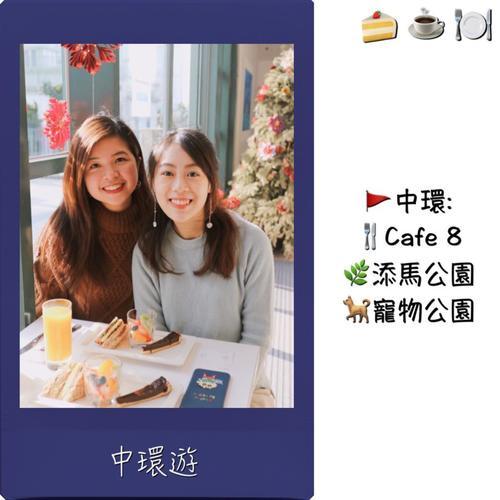 Hong Kong hk 香港 玩樂活動 場地 中環一日遊 (吃喝玩樂篇) 適合  至  人