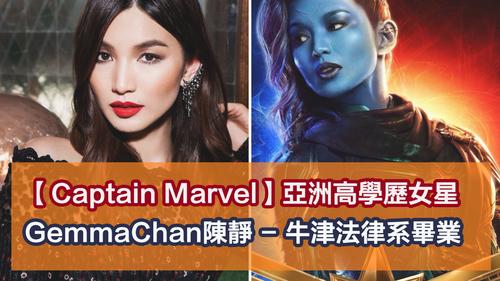 Hong Kong hk 香港 玩樂活動 場地 【Captain Marvel】又一個亞洲高學歷女演員 - 牛津法律系高材生 適合  至  人