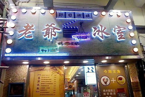 聚會Cafe 深水埗 Hong Kong hk 香港 玩樂活動 場地 老爺冰室 適合 0 至 100 人
