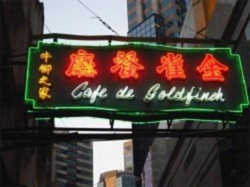 特色餐廳 銅鑼灣 Hong Kong hk 香港 玩樂活動 場地 金雀餐廳 適合 0 至 100 人
