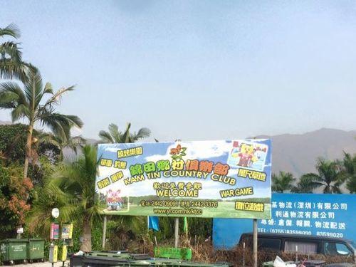 親親大自然 元朗 Hong Kong hk 香港 玩樂活動 場地 錦田鄉村俱樂部 Kam Tin Country Club 適合 0 至 100 人
