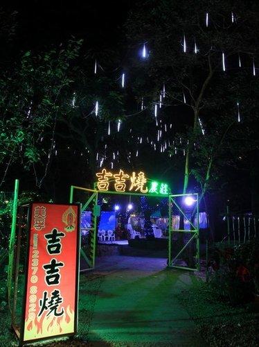 戶外玩樂 美孚 Hong Kong hk 香港 玩樂活動 場地 吉吉燒農莊 適合 0 至 100 人