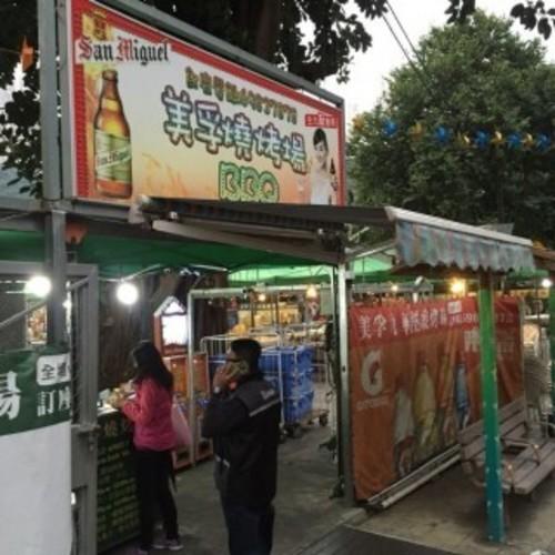 戶外玩樂 美孚 Hong Kong hk 香港 玩樂活動 場地 九華徑自助燒烤場 適合 0 至 100 人