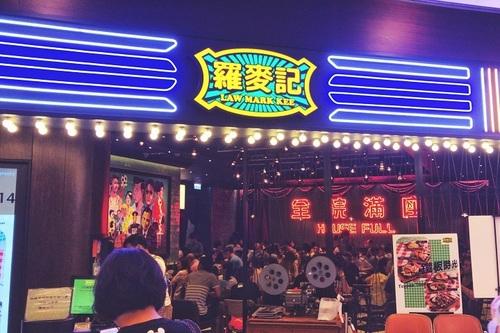 特色餐廳 銅鑼灣 Hong Kong hk 香港 玩樂活動 場地 羅麥記 港式懷舊餐廳 (銅鑼灣店) 適合 0 至 100 人