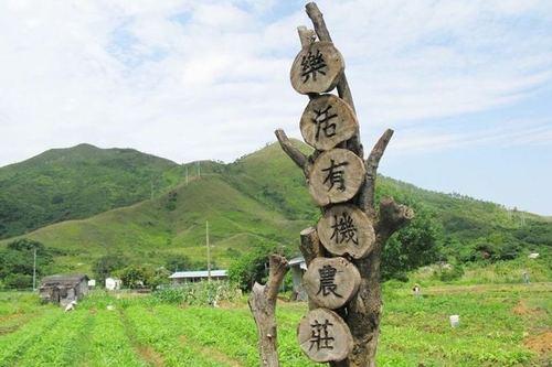 親親大自然 上水 Hong Kong hk 香港 玩樂活動 場地 樂活有機農莊 適合 0 至 100 人