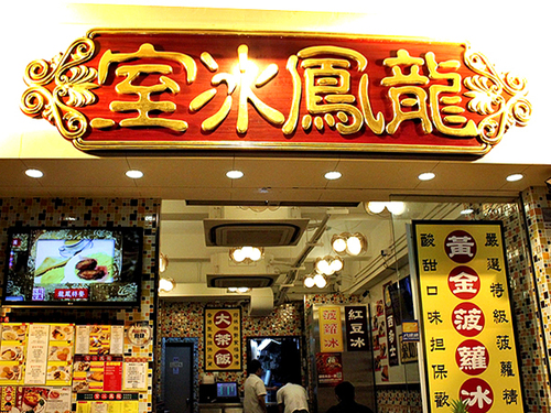 聚會Cafe 灣仔 Hong Kong hk 香港 玩樂活動 場地 龍鳳冰室 (灣仔) 適合 0 至 100 人