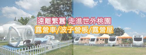 遠離繁囂,走進世外桃園 – 露營車/波子營帳/露營屋 hk hong kong 香港 玩樂活動