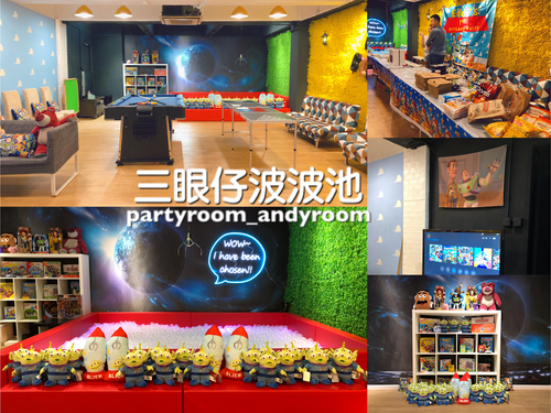 Party Room 長沙灣-荔枝角 Hong Kong hk 香港 玩樂活動 場地 Partyroom Andyroom 荔枝角長沙灣 Party Room 適合 8 至 35 人