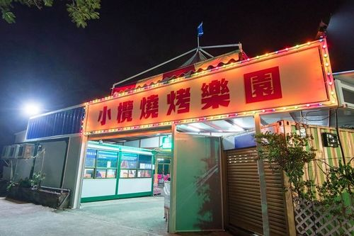 戶外玩樂 屯門 Hong Kong hk 香港 玩樂活動 場地 小欖燒烤樂園 BBQ by the Beach 適合 0 至 100 人