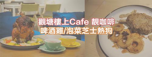 觀塘樓上Cafe 靚咖啡 – 啤酒雞/泡菜芝士熱狗 hk hong kong 香港 玩樂活動