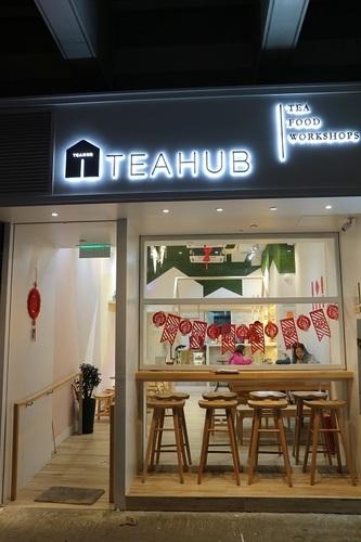 聚會Cafe 深水埗 Hong Kong hk 香港 玩樂活動 場地 Tea Hub 茶館 適合 0 至 100 人