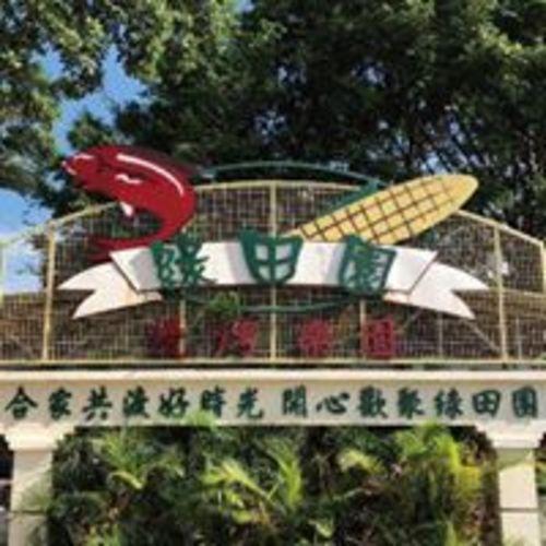 戶外玩樂 天水圍 Hong Kong hk 香港 玩樂活動 場地 天水圍綠田園 適合 0 至 100 人